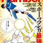内田ファンは絶対買うべし!うっちーこと日本代表内田篤人がキャプテン翼と雑誌でコラボ?