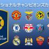 【動画あり】インターナショナルチャンピオンズカップ2015を無料で視聴できる?合わせてみどころも紹介!